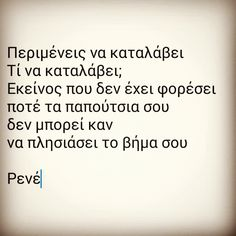 Περιμένεις να καταλάβει... My Life Quotes, All Quotes, Greek Quotes, Famous Quotes, Best Quotes, Inspiring Quotes About Life, Inspirational Quotes, Life Code, Proverbs Quotes