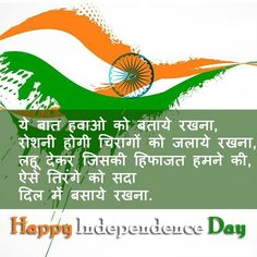 Free download Hindi Independence Day images for 15 August celebration #Hindi #India #IndependenceDay #pictures #photos