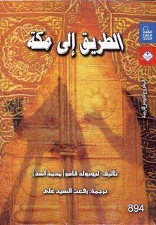 الطريق إلى مكة Blog Books Blog Posts