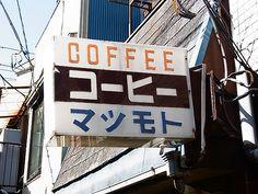 松本コーヒー - 外観写真: