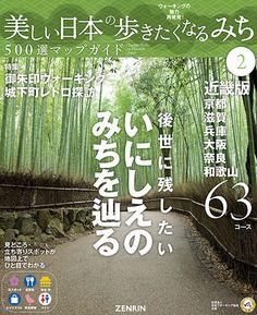 美しい日本の歩きたくなるみち500選マップガイド②近畿版