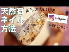 天然石ネイル!奥行きの出し方とシェルや金箔の埋め込み方♡簡単! - YouTube Gel Nail Art, Nail Polish, Nails 2018, Hot Nails, Beauty Nails, Nail Designs, Instagram, Youtube, Food