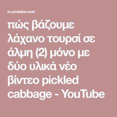 πώς βάζουμε λάχανο τουρσί σε άλμη (2) μόνο με δύο υλικά νέο βίντεο pickled cabbage - YouTube Pickled Cabbage, Pickles, Youtube, Pickle, Youtubers, Youtube Movies, Pickling