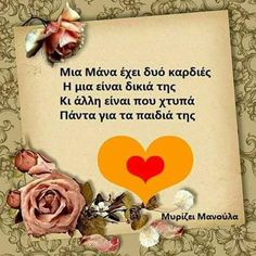 I Miss You, Love You, My Love, Greek Beauty, Mother Day Message, Greek Words, Love Others, Mother Quotes, Greek Quotes