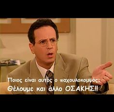 Funny Quotes, Funny Memes, Jokes, Series Movies, Tvs, Funny Stuff, Greek, Humor, Funny Phrases