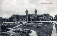 ВОКЗАЛ ЕКАТЕРИНОСЛАВ - ДНЕПРОПЕТРОВСК   Екатеринославский железнодорожный вокзал был открыт в 1884 году. Одновременно с вокзалом открылось движение по Екатерининской (ныне Приднепровской) железной дороге и Железнодорожный (Амурский) мост.