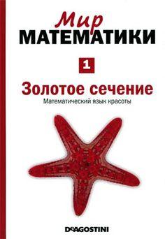 Мир математики № 1 (2014) Золотое сечение. Математический язык красоты