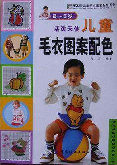 儿童毛衣图案配色 2-5岁活泼天使 - jinxianrulai - 富贵牡丹金仙如来阁