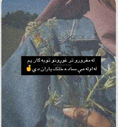 Pashto Shayari, Pashto Quotes, Afghan Dresses, Sad Pictures, Stylish Girl Images, Girls Image, Poetry, King, Poetry Books