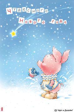 Открытки с Новым 2012 годом. Новогодние открытки. / Журнал