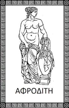 Aphrodite Colouring Pages Ancient Greek Art, Ancient Greece, Roman Mythology, Greek Mythology, Greek Mythological Creatures, Greece Art, Greek History, New Gods, Greek Gods