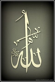 Contemporary Islamic Wood artwork - Allah - Islamic art - Arabic calligraphy art
