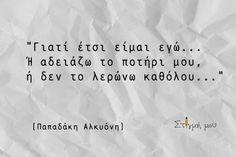 Γιατί έτσι είμαι εγώ.. Ή αδειάζω το ποτήρι μου, ή δεν το λερώνω καθόλου... ~Αλκυόνη Παπαδάκη
