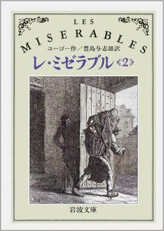 レ・ミゼラブル〈2〉:岩波文庫(1987/04/16): ヴィクトル ユーゴー, 豊島 与志雄訳: 4003253124 / 978-4003253120