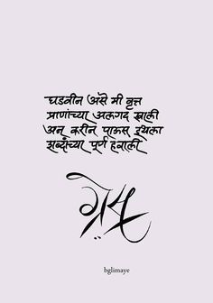 Posts about ग्रेस written by सुजित बालवडकर Remember Quotes, Good Life Quotes, Life Is Good, Render People, Marathi Poems, Marathi Calligraphy, My Love Poems, Poems Beautiful, Poetry Quotes
