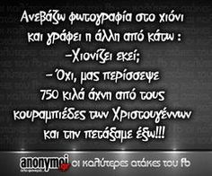 Uploaded by Find images and videos about love, quotes and greek quotes on We Heart It - the app to get lost in what you love. Funny Greek Quotes, Greek Memes, Funny Quotes, Stupid Funny Memes, Funny Facts, Funny Stuff, Favorite Quotes, Best Quotes, Teaching Humor