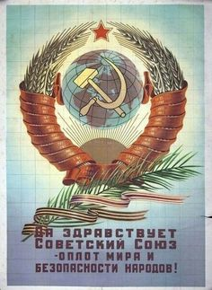 Communist Propaganda, Propaganda Art, Soviet Art, Soviet Union, Eastern Front Ww2, Alternate History, A Level Art, Pin Up Art, Illustrations And Posters