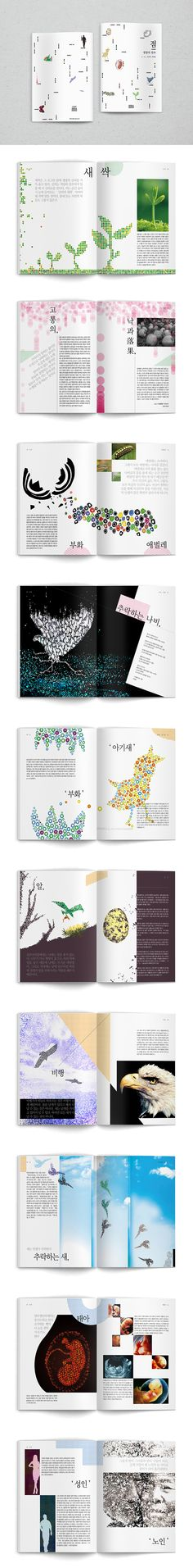 점-생명의 연속 Point - the continuity of life on Behance