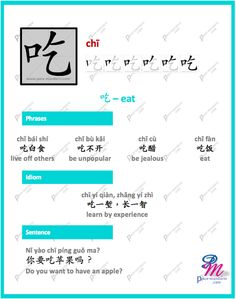 #365Chinese - Character of the Day @ #PaceMandarin chī 吃 eat http://www.pace-mandarin.com/chi1-eat/