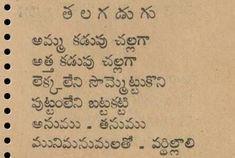 Vedic Mantras, Hindu Mantras, Hindu Rituals, Life Lesson Quotes, Life Lessons, Life Quotes, Kindergarten Poems, My Daughter Quotes, Telugu Inspirational Quotes