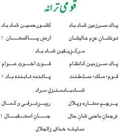 pakistan national anthem lyrics in english pakistan national anthem