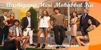 Aashiyana-Meri Mohabbat Ka Episode 1 on Urdu1 in High Quality 25th November 2014 - EAST DRAMA