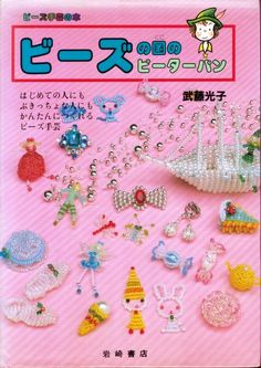 Japanese Craft Book Peter Pan's Beads World Country.