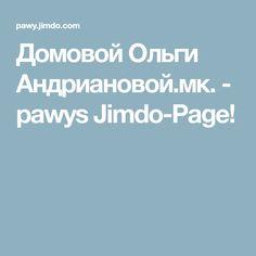 Домовой Ольги Андриановой.мк. - pawys Jimdo-Page!