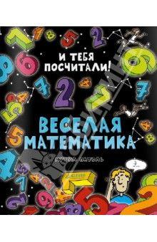 Мукул Патель - Веселая математика обложка книги