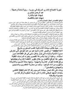 تجربة الإصلاح الإداري في سوريا   عبد الرحمن تيشوري by شركة الاتصالات السورية via slideshare