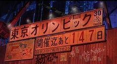 大友克洋『AKIRA』の舞台は2019年。翌年には東京オリンピックが行われる予定であった pic.twitter.com/pgOXjE5gjt