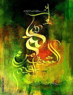 Bismillaa Hir Rahmaa Nir Raheem.