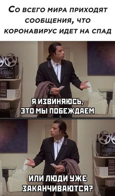 Russian Humor, Have Some Fun, Man Humor, Make Me Smile, Laughter, Funny Quotes, Funny Pictures, Jokes, My Love