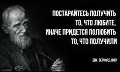 30цитат Бернарда Шоу против нытья илени