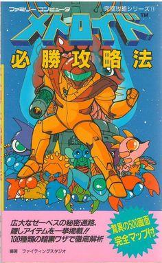 Metroid - Famicom Disk Guidebook