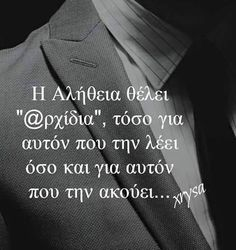 Greek Words, Greek Quotes, Thoughts, Sayings, Life, Inspiration, Greek Sayings, Biblical Inspiration, Lyrics