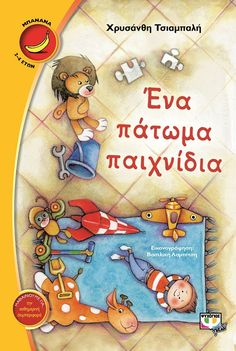 Children's Book Illustration, Fine Motor Skills, Childrens Books, Fairy Tales, Kindergarten, Snoopy, Education, Learning, School