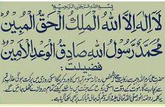 Quran Quotes Inspirational, Quran Quotes Love, Ali Quotes, People Quotes, Islamic Prayer, Islamic Teachings, Islamic Dua, Islamic Status, Islamic Qoutes