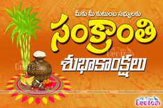 happy sankranti telugu wishes quotes hd wallpapers | All Top Quotes.in | Telugu quotes | English Quotes | Hindi Quotes