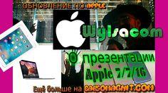 Apple 😉 Презентация Iphone 7 https://www.youtube.com/watch?v=cTMyHSNhiYQ&list=PL_eoE_6O09-Z6F_HLMqgJGKuIJsyj8EKk&index=1 IWATCH 2 MacBook Pro 2016 IPAD Air New. Подробнее на http://baksomagnit.com/apple-iphone-7-ipad-new-watch-2/