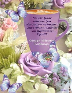 Greek Love Quotes, Good Night, Good Morning, Minions, Wise Words, Decoupage, Beautiful Pictures, Cards, Gifs