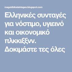 Ελληνικές συνταγές για νόστιμο, υγιεινό και οικονομικό πλκκιξξνν. Δοκιμάστε τες όλες Blog, Blogging