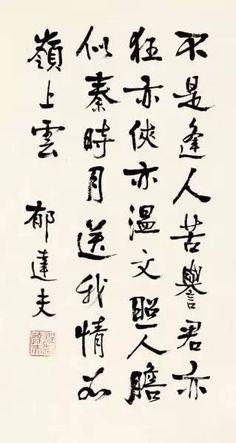 郁达夫(1896年12月7日—1945年9月17日),中国著名作家。原名郁文,代表作有《沉沦》《故都的秋》《春风沉醉的晚上》《过去》《迟桂花》等。