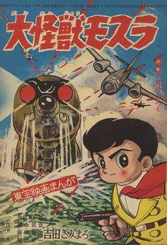 吉田きみまろ「大怪獣モスラ」 少年1961年7月号ふろく