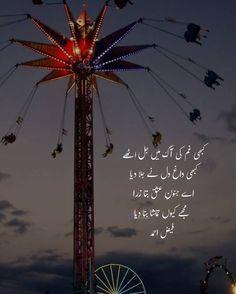 Status Quotes, All Quotes, Urdu Quotes, Qoutes, Love Romantic Poetry, Love Poetry Urdu, Deep Poetry, John Elia Poetry, Famous Poets