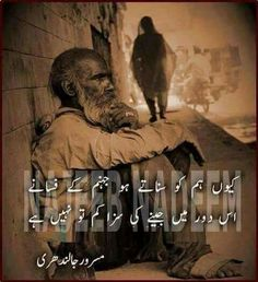 Poetry Pic, Urdu Poetry, Urdu Thoughts, Good Thoughts, Urdu Quotes, Qoutes, Mirza Ghalib Poetry, Touching Words, Reading Words