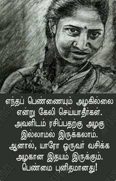 Tamil Motivational Quotes, Tamil Love Quotes, Good Morning Inspirational Quotes, Good Morning Quotes, Girly Attitude Quotes, Girly Quotes, Positive Attitude, Life Coach Quotes, Life Quotes