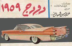 Dodge. 1959.