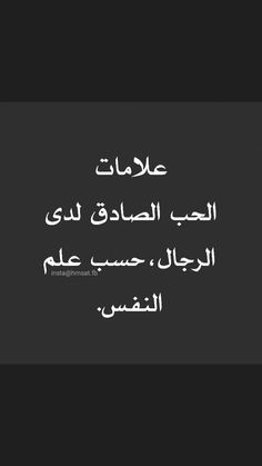 True Quotes, Words Quotes, Wise Words, Beautiful Arabic Words, Arabic Love Quotes, English Love Quotes, Vie Motivation, Iphone Wallpaper Quotes Love, Important Quotes