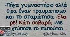 Ανεκδοτα Greek Memes, Funny Greek, Greek Quotes, Best Quotes, Funny Quotes, Funny Memes, Jokes, Make Smile, Funny Clips